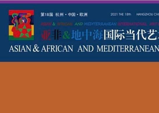 Marija Pavlovska and Zaneta Vangeli work participate in AAMA International Art Exhibition 2021 in Hangzhou, China