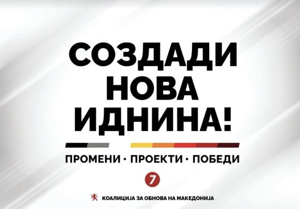 """VMRO-DPMNE will compete in the local elections under the slogan """"Create a new future"""""""