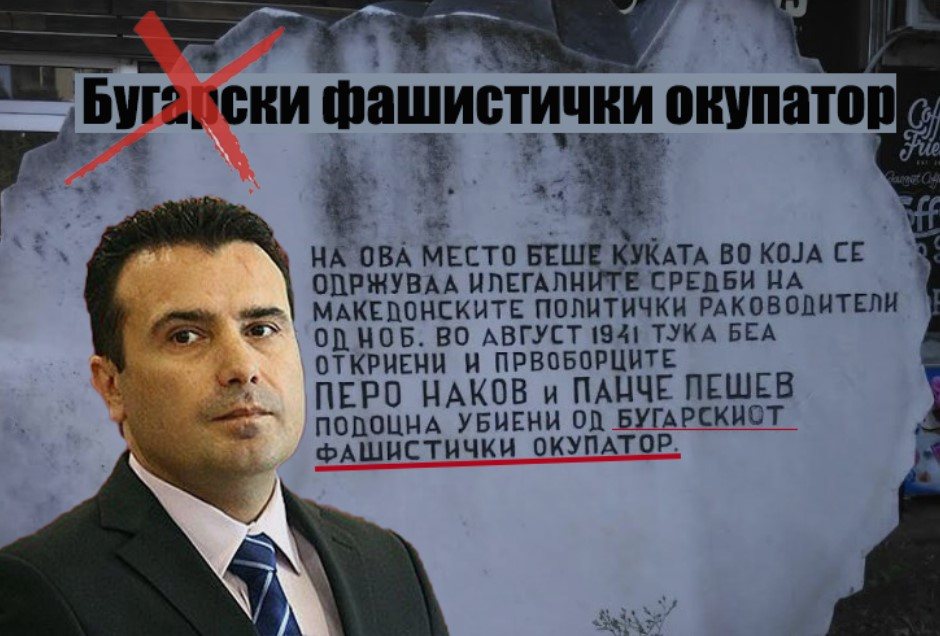 Zaev's clumsy attempt to rewrite history